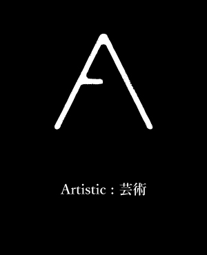 A Artistic : 芸術