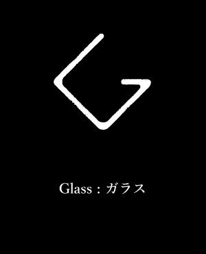 G Glass : ガラス