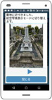STEP4 お墓に近づくと写真が表示され、自動で航空写真に切り替わる