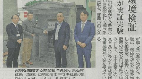 冲セキと沖縄関ヶ原石材 墓内の最適環境を検証